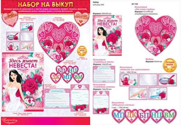 Выкуп невесты конкурсы с аббревиатурами